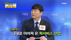 [토요포커스 68회] 파워피플_'물류..