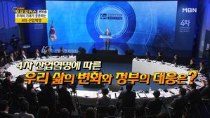 [토요포커스 73회] 이슈플러스_대한민국, 지능 사회로 바꾼다