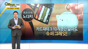 [토요포커스 77회] 최은수의 노다지_카드재테크 1..