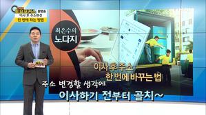 [[토요포커스 81회] 최은수의 노다지_이사 후 주소..