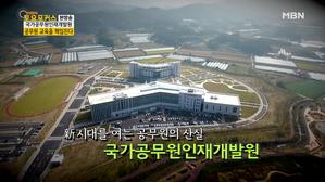 [토요포커스 81회] 인터뷰 플러스_국가인재 양성의..