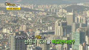 [토요포커스 86회] 이슈인사이드_'개발과 보존사이' 서울 도심, 이대로 좋은가