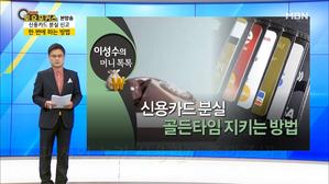 [토요포커스 86회] 이성수의 머니톡톡_신용카드 분..