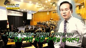 [토요포커스 91회] 인터뷰 플러스_나종호 한국강소기업협회 부회장 강소기업 천국 만든다