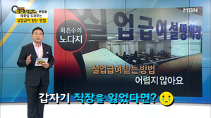 [토요포커스 94회] 최은수의 노다지_실업급여 받는..