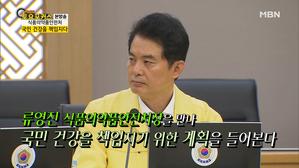 [[토요포커스 94회] 인터뷰플러스_류영진 식품의약품..