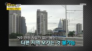 [[토요포커스 101회] 이슈인사이드_북한 접경지역 ..