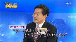 인터뷰플러스_해외 동포 740만 한인 전성시대