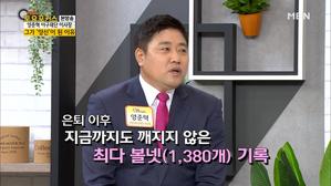 파워피플_위풍당당 양준혁, 그라운드에..
