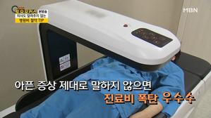 장광익의 머니톡톡_의사도 알려주지 않는 병원비 절약..
