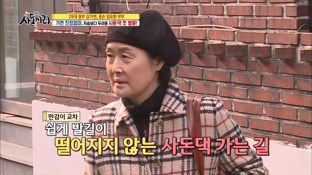 김가연, 결혼 ..