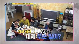 최철호-안선영-김가연의 사돈끼리 그 여덟 번째 이야기