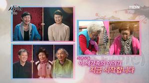 윤지민, 황혜영, 김한국의 사돈끼리, 13번째 이야기