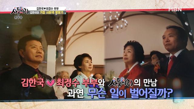 김한국-최경수 ..
