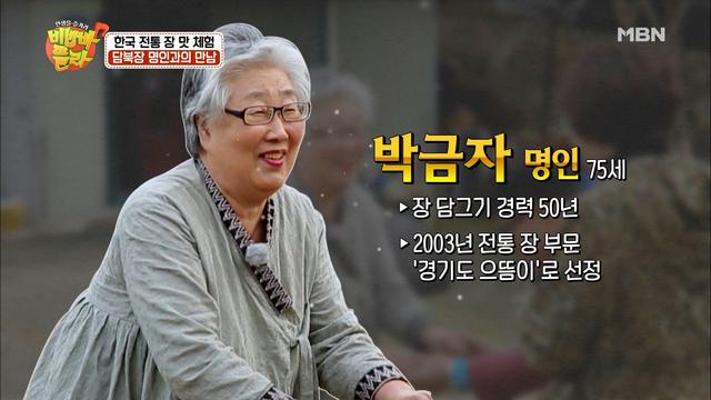 한국 전통 장 ..