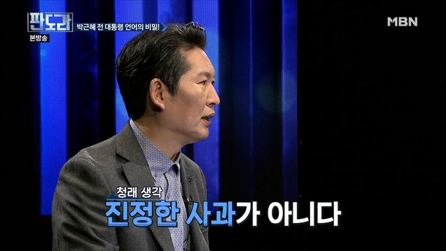 박근혜 전 대통..
