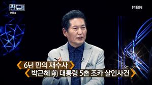 박근혜 5촌 조카 살인사건 다섯 가지..