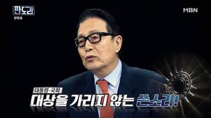 정치계 원로 '미스터 쓴소리' 박찬종 변호사 전격 출연!