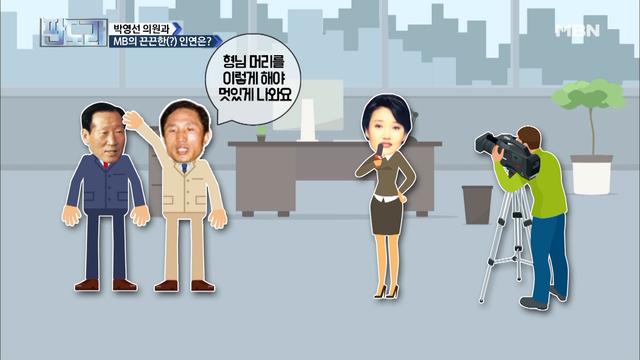 MB 저격수 박..