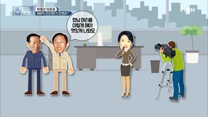 MB 저격수 박영선 의원, ..