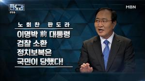 이명박 前 대통령 검찰 소환, 정치보..