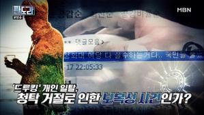 일파만파 '드루킹 사건', 의혹과 쟁점은?