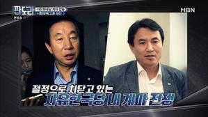 제도 개혁 vs 인적 청산! 자유한국..
