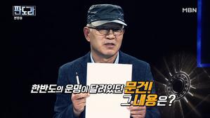 남북정상회담에서 문재인 대통령은 손흥..