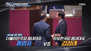 김성태, 홍영표 의원의 정기..