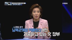 文 정부 '경제 파국론'! ..