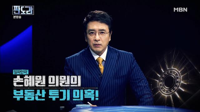 일파만파 손혜원..