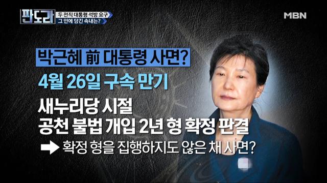 박근혜·이명박 ..