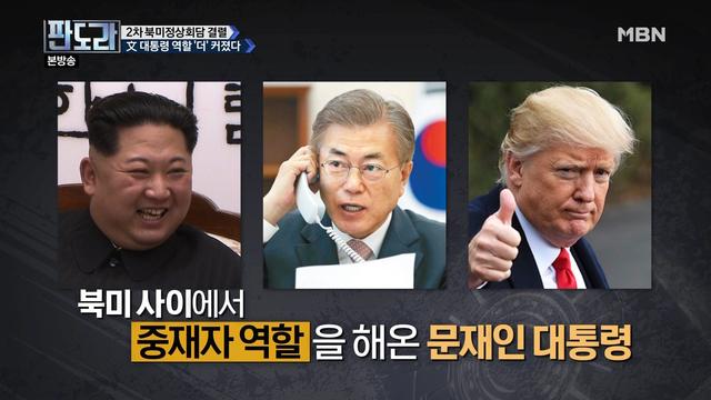 다음 북미정상회..