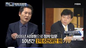 '강원 산불 20만 원 기부..