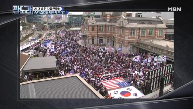 자유한국당이 2..