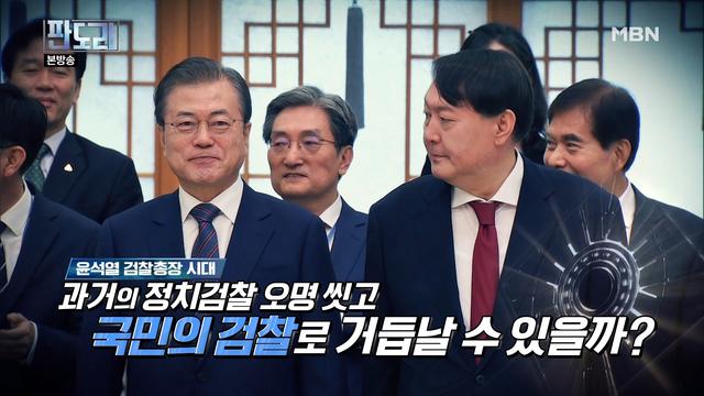 윤석열 검찰 시..