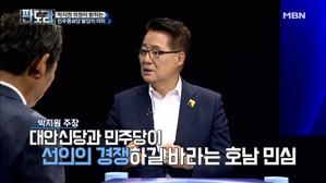 박지원 의원, 민주평화당 탈당의 진짜 이유