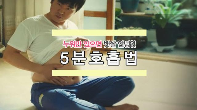'나잇살 빼기①..