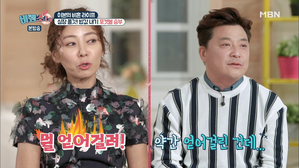 이본, 비행소녀 최초로 '연애 중' 고백!
