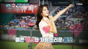 박기량, 야구 여신의 일상 최초 공개!