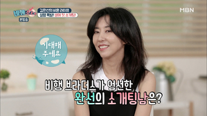 김완선, 생애 첫 소개팅하다?!