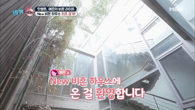 핫펠트, 예은. 입이 떡 벌어지는 예은 하우스 최초 공개! (집 안에 정원이..?)