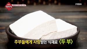 초간단 요리 '만능 두부 볶음'