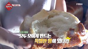 얼려 먹는 식빵이 있다?