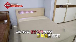 10만 원으로 새 침대 장만!