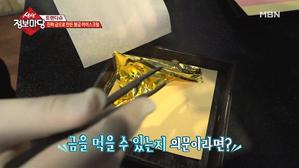 진짜 금으로 만든 황금 아이스크림