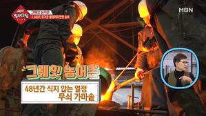 1,400℃ 뜨거운 불덩이와 한판 승부
