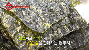 '김' 한 장으로 입맛을 평..