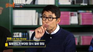 '화병'(hwa-byung)..