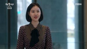 리치맨 4화 - 깜짝 등장한 김예원!..